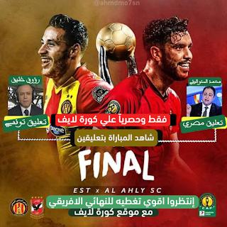 مشاهدة-مباراة-الأهلي-والترجي-الرياضي-التونسي-بث-مباشر-نهائي