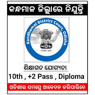 District Court Vacancy, kandhamal Recruitment 2021