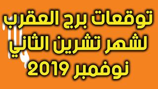 توقعات برج العقرب لشهر تشرين الثاني نوفمبر 2019 على الصعيد العاطفي والمهني والصحي