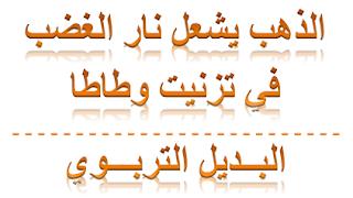 """""""الغارديان"""" تفجر فضيحة تهريب 5 أطنان من الذهب من المغرب إلى الإمارات"""