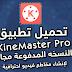 تحميل تطبيق KineMaster Full النسخة المدفوعة الأخيرة عملاق المونتاج لأجهزة الاندرويد المختلفة