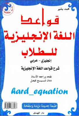 قواعد اللغة الإنجليزية للطلاب - إنجليزي عربي