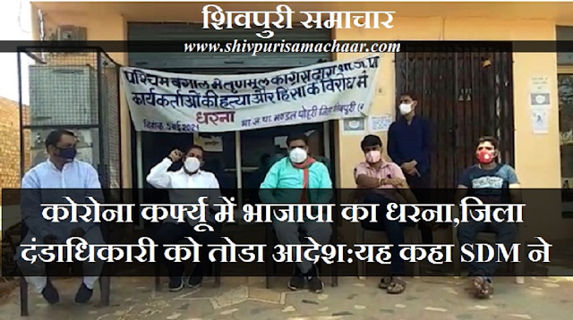 कोरोना कर्फ्यू में भाजपा का धरना, जिला दंडाधिकारी को तोड़ा आदेश: यह कहा SDM ने - Shivpuri News
