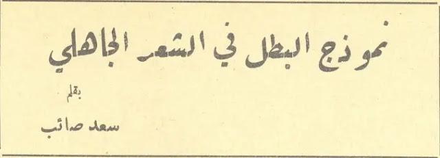 نموذج البطل في الشعر الجاهلي pdf | سعد صائب