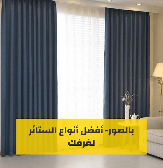 بالصور- أفضل أنواع الستائر لغرفك