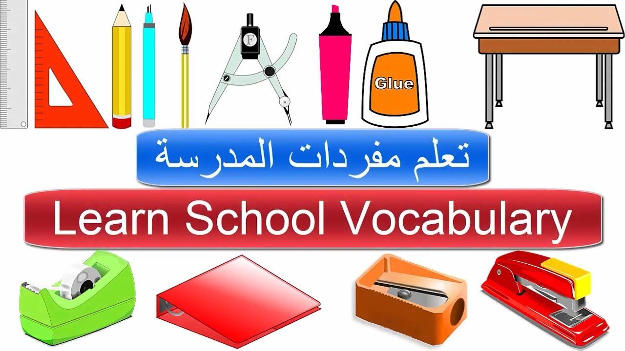 تعلم مفردات المدرسة قائمة كلمات المدرسة بالانجليزي تعلم اللغة الانجليزية School Words In English