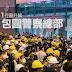 [香港] 6.21 行動升級 包圍警察總部