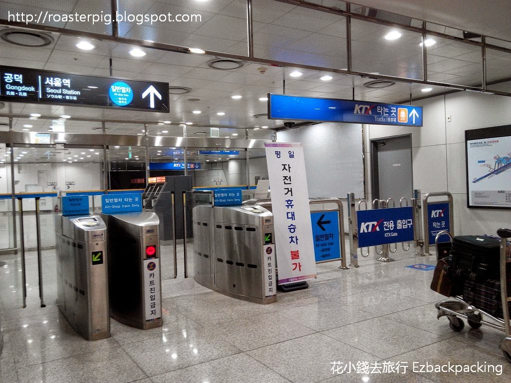 省錢首爾自由行:從仁川機場往首爾之路 - 花小錢去旅行