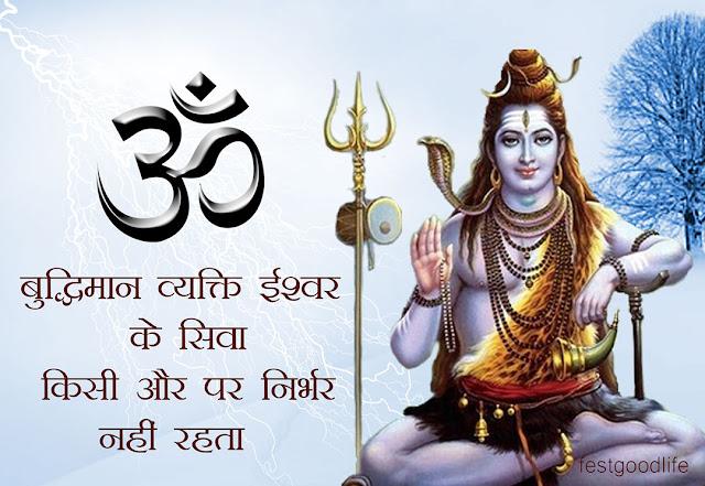 bhagwan shiv shayari suparbhat pics