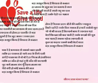 blood donation quotes in hindi