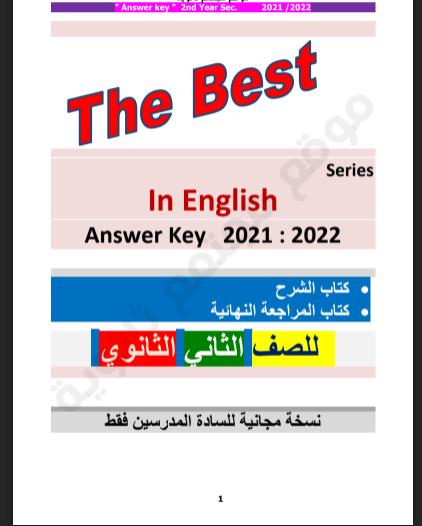 اجابات كتاب ذا بيست The Best في اللغة الانجليزية للصف الثانى الثانوي الترم الاول 2022 pdf