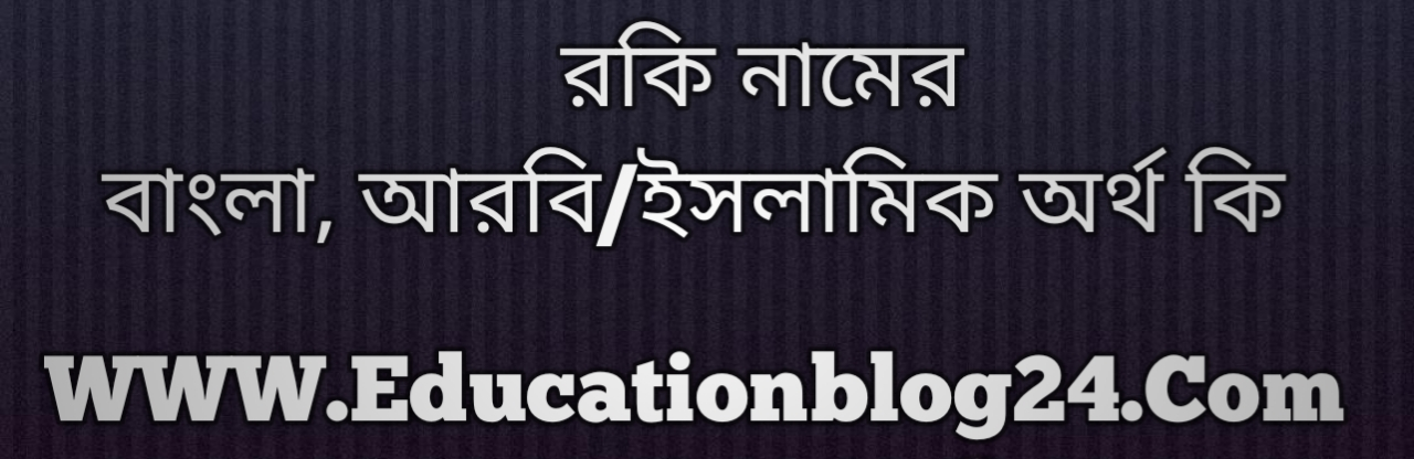 Roki name meaning in Bengali, রকি নামের অর্থ কি, রকি নামের বাংলা অর্থ কি, রকি নামের ইসলামিক অর্থ কি, রকি কি ইসলামিক /আরবি নাম