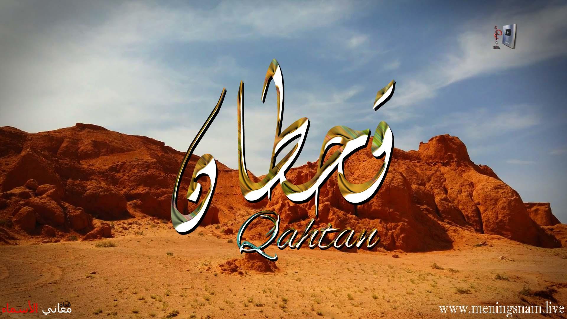 معنى اسم قحطان وصفات حامل هذا الاسم Qahtan