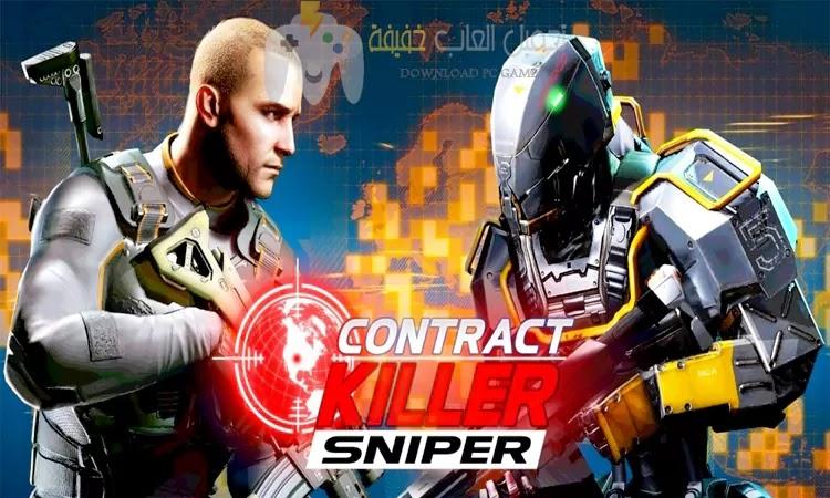 تحميل لعبة القناص المأجور Contract Killer Sniper للكمبيوتر والاندرويد مجانا