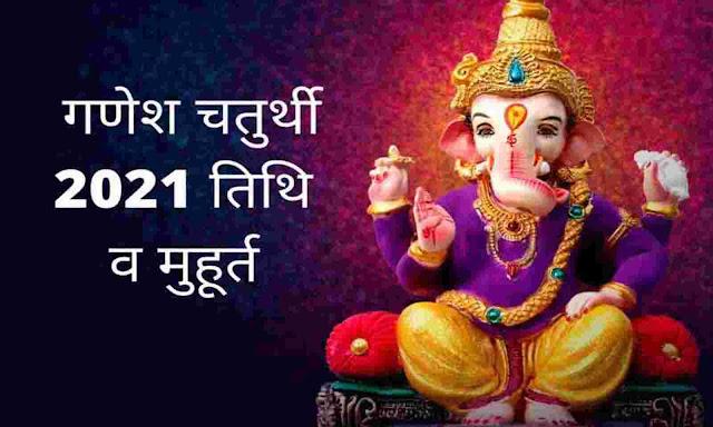 Ganpati Sthapana Date 2021: गणेश चतुर्थी कब? जानें घर पर गणपति स्थापना की पूजा विधि व शुभ मुहूर्त