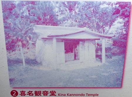 喜名番所周辺観光案内図に掲載されている喜名観音堂の写真