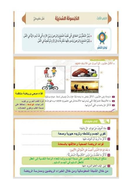 حل درس الكبسولة السحرية لغة عربية