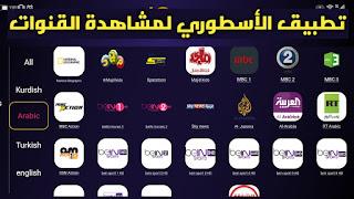 تطبيق الأفضل خيالي  تحميل تطبيق lQTV للاندررويد لمشاهدة القنوات على الهواتف و TV BOX مجانا