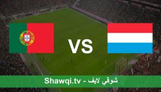 مشاهدة مباراة لوكسمبروج والبرتغال بث مباشر اليوم بتاريخ 30-03-2021 في تصفيات كأس العالم 2022