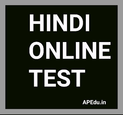 10th Class Hindi online Exam special.