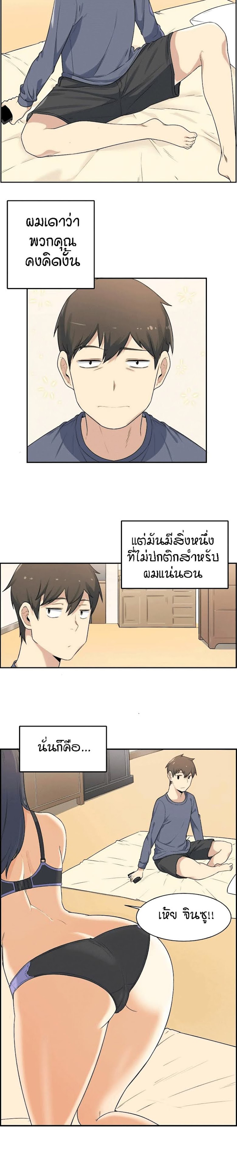 Excuse me, This is my Room - หน้า 3