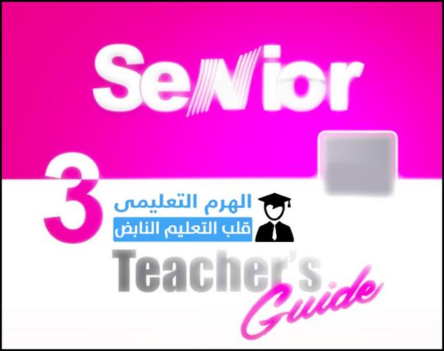 إجابات كتاب سنيور senior في اللغة الانجليزية للصف الثالث الثانوى