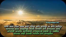 Latest Marathi suvichar। प्रेरणादायी व नवीन मराठी सुविचार