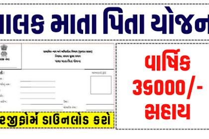 Palak Mata Pita Yojana Application form Download