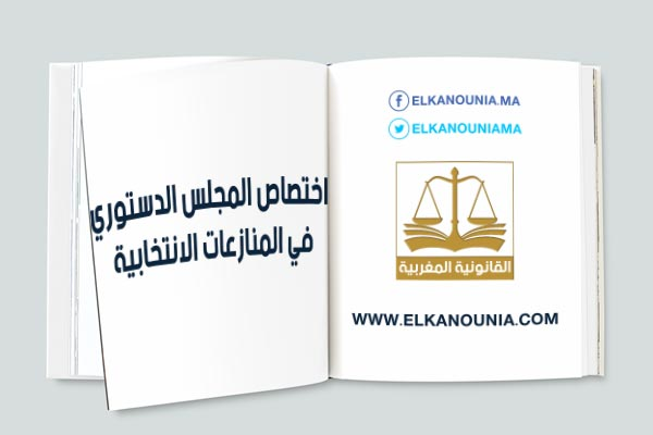 مقال بعنوان: اختصاصات المجلس الدستوري في المنازعات المتعلقة بالعملية الانتخابية PDF