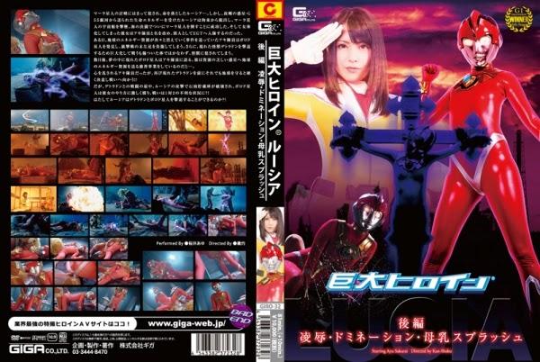 GIRO-32 Gigantic Heroine (R) Lucia Give up, Domination, Breast Milk Splash