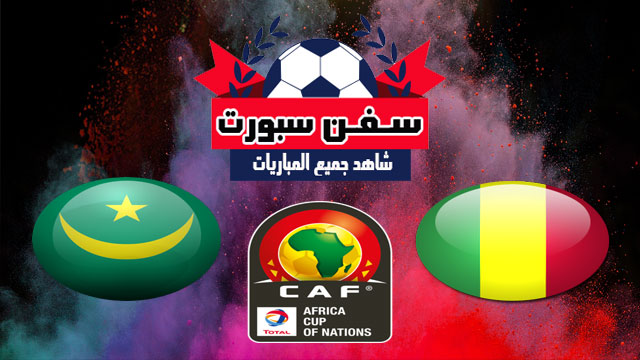مشاهدة مباراة مالي وموريتانيا بث مباشر اون لاين اليوم 24-06-2019 كأس الأمم الأفريقية