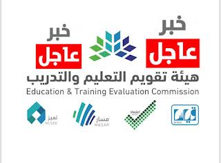 اختبارات القبول الجامعي الرقمي الإلكتروني لكافة مناطق المملكة العربية السعودية