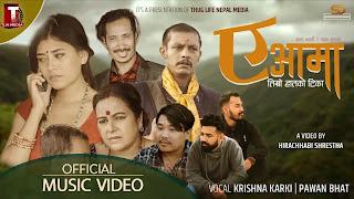 Ye Aama Lyrics – Krishna Karki, Pawan Bhat | New Nepali Song 2020