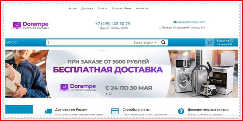 Мошеннический сайт heolanit.ru – Отзывы о магазине, развод! Фальшивый магазин