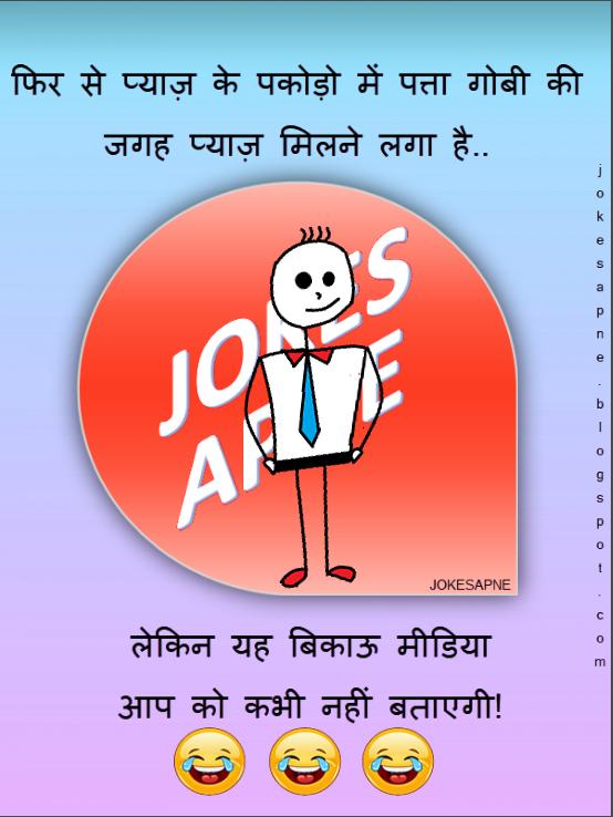 स्मार्ट ऐटिटूड जोक्स हिंदी में - Smart Attitude Jokes In Hindi