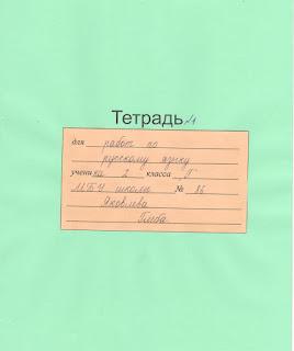 Картинки как подписать тетрадку на английском языке, сделать гифку картинок