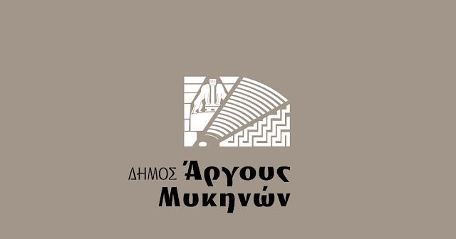 Ψήφισμα του Δημοτικού Συμβουλίου Άργους Μυκηνών για την απώλεια του Κώστα Μανού και του Στέλιου Λυκοσκούφη