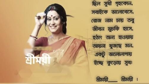 Shreemoyee Serial Song lyrics  (শ্রীময়ী - Indrani Haldar)