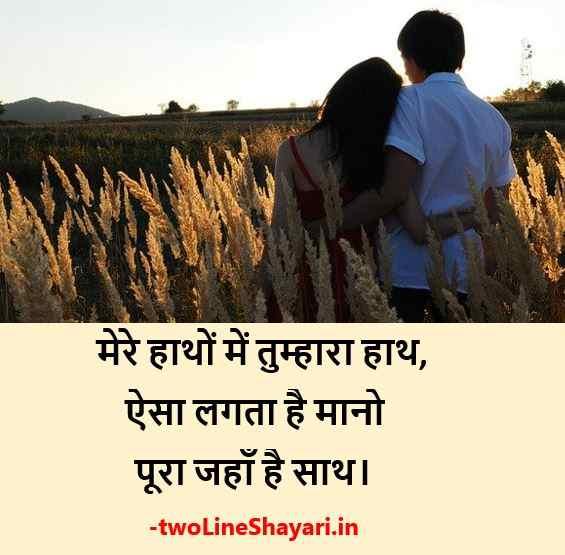 Hindi Bf Shayari Wallpaper, Love Shayari for Bf in Hindi Images