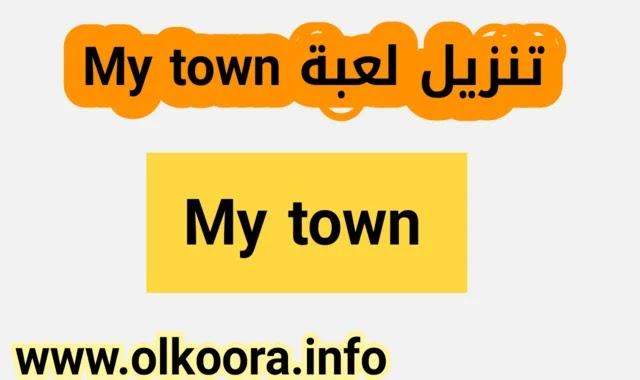 تحميل لعبة My Town اخر تحديث 2020 تحميل مجانا للأندرويد و للأيفون