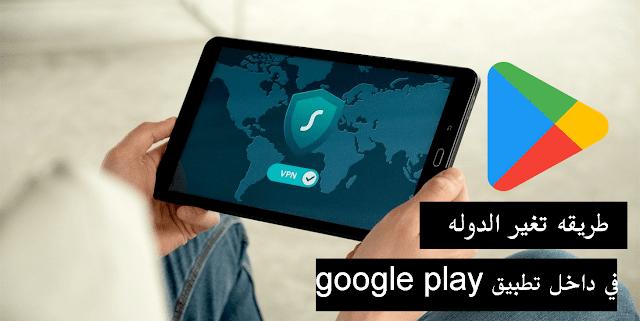 تغيير البلد أو الدولة في متجر Google Play