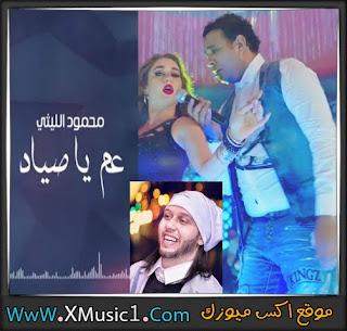 اغنية عم ياصياد لـ محمود الليثى و عبسلام من فيلم يجعلة عامر 2017
