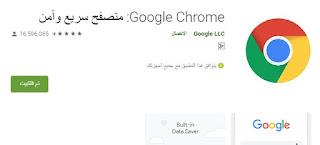 تنزيل متصفح جوجل كروم 2020 تحميل اخر اصدار من جوجل كروم Google Chrome