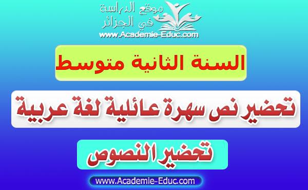 تحضير نص سهرة عائلية اللغة العربية للسنة الثانية 2 متوسط الجيل الثاني