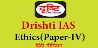 Vision IAS Environment