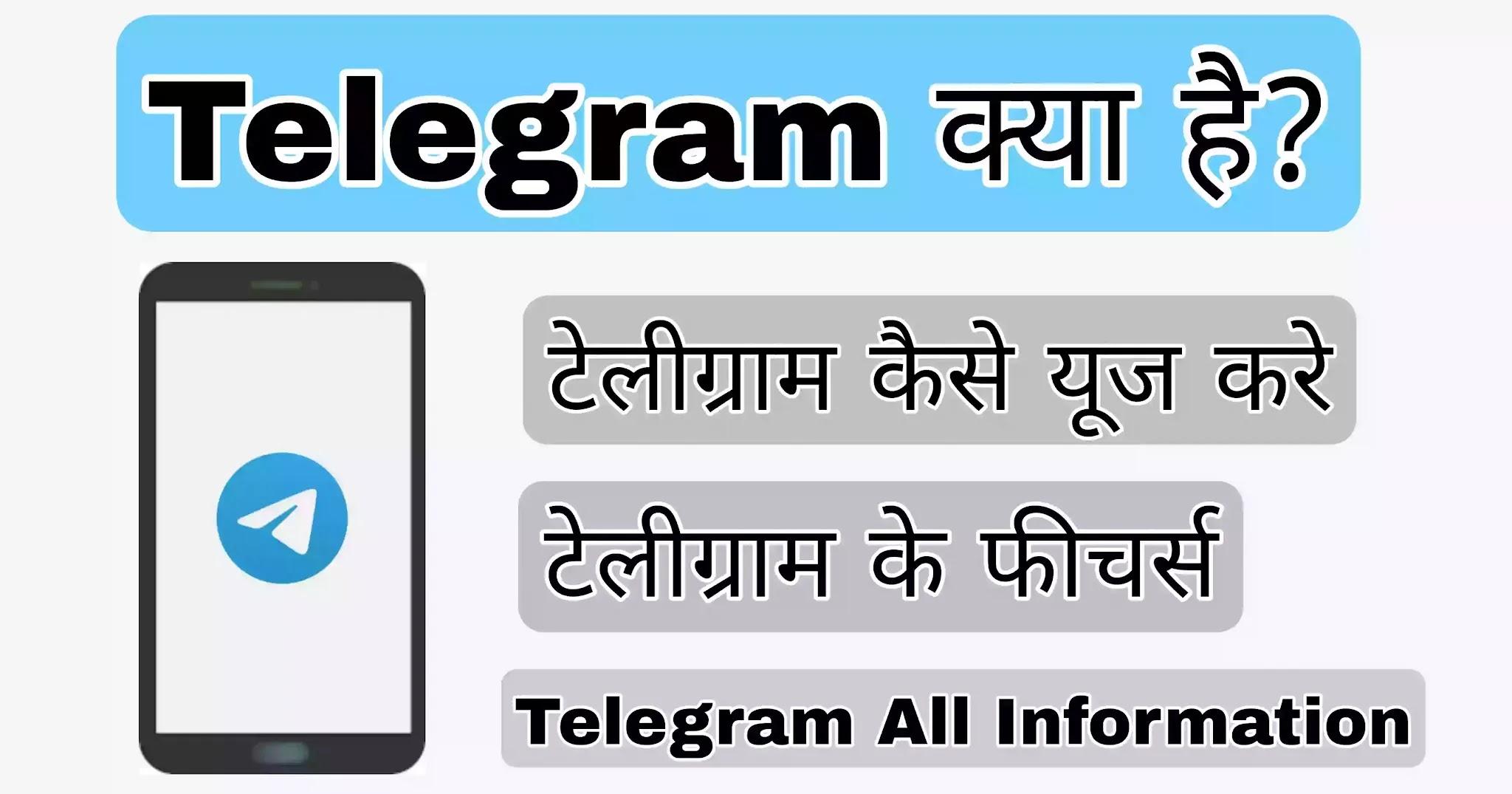 टेलीग्राम क्या है?