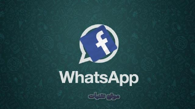 الفيسبوك لم يتم اطلاق اعلانات تطبيقات الواتساب قريبا