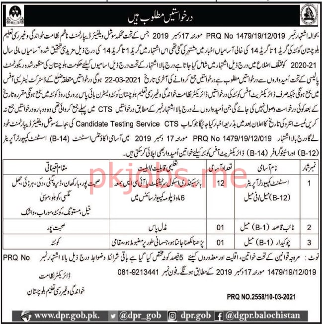 Latest Literacy & Non Formal Basic Education Department  Management Posts 2021