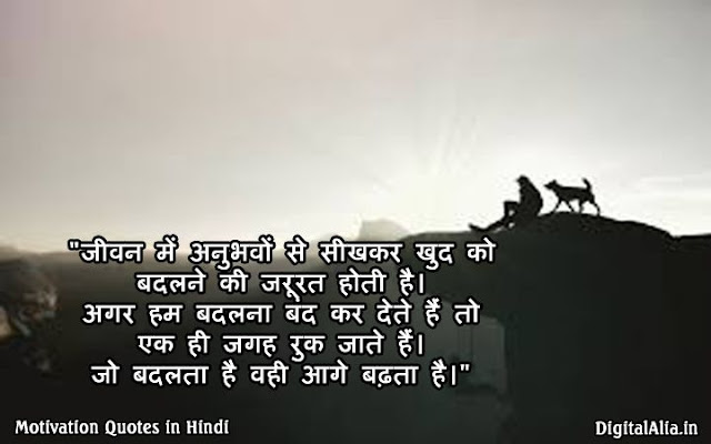 golden thoughts of life hindi