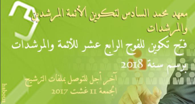 معهد محمد السادس لتكوين الأئمة المرشدين والمرشدات فتح تكوين للفوج الرابع عشر للأئمة (150) والمرشدات (100) برسم سنة 2018